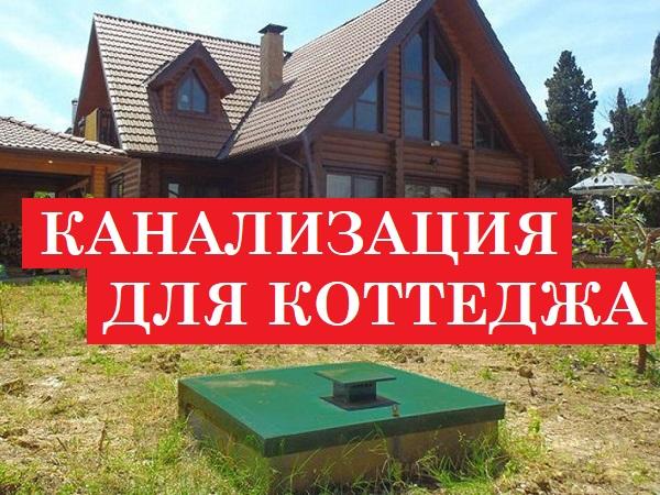 Автономная канализация для коттеджного дома