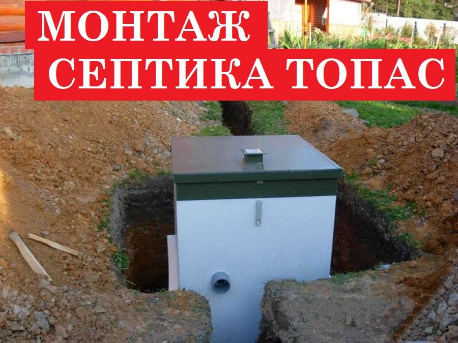 Септик Топас с монтажом