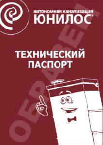 Паспорт оборудования на станцию Юнилос нового образца
