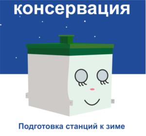Консервация станций на зимний период